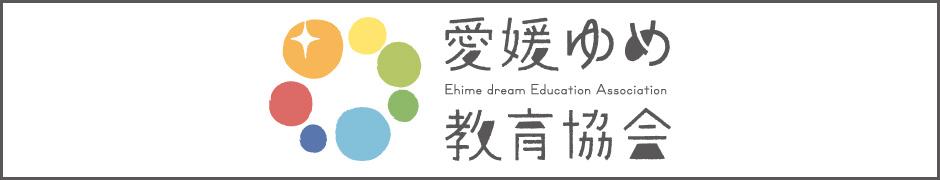 愛媛ゆめ教育協会