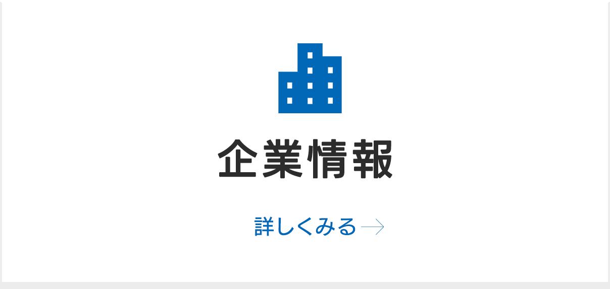 イメージ:企業情報/詳しくみる→