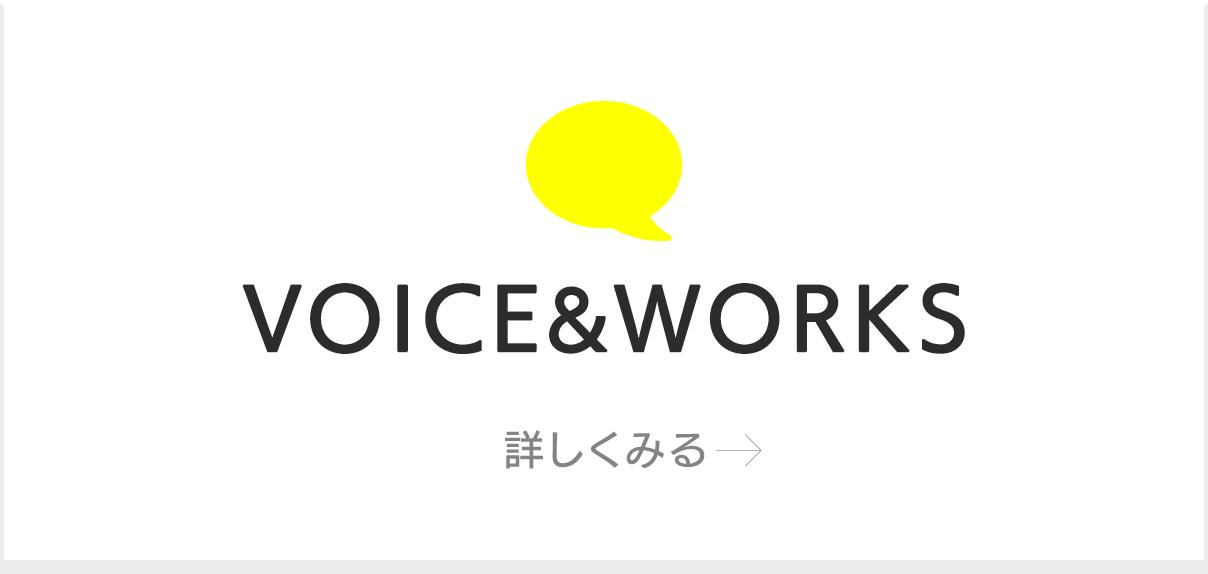 イメージ:VOICE&WORKS/詳しくみる→